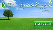 Doha Green Banking